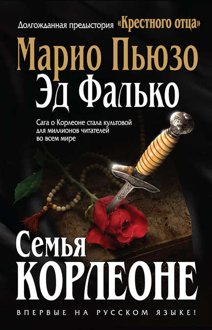 Пьюзо, М.  Семья Корлеоне