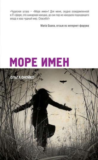 книга Море имен Ольги Онойко