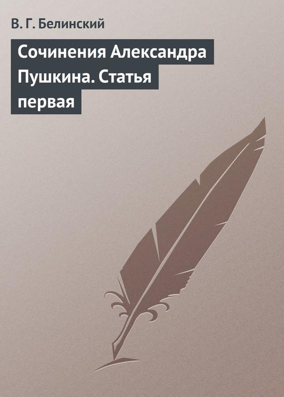 Сочинения Александра Пушкина. Статья первая читать