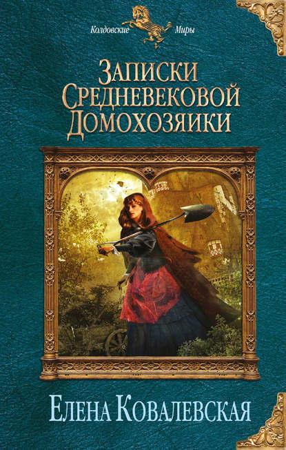 «Записки средневековой домохозяйки» Елена Ковалевская