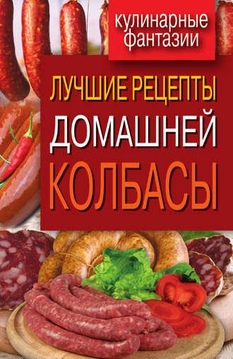 рецепт кровяной колбасы с крахмалом