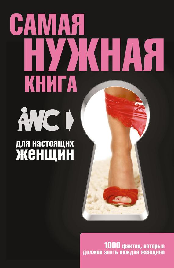 epub Самая нужная книга для настоящих женщин