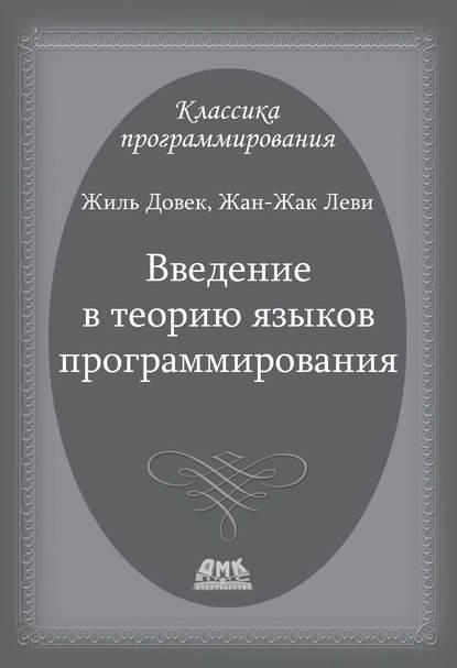 https://www.litres.ru/zhan-zhak-levi/vvedenie-v-teoriu-yazykov-programmirovaniya-6089802/?lfrom=15589587