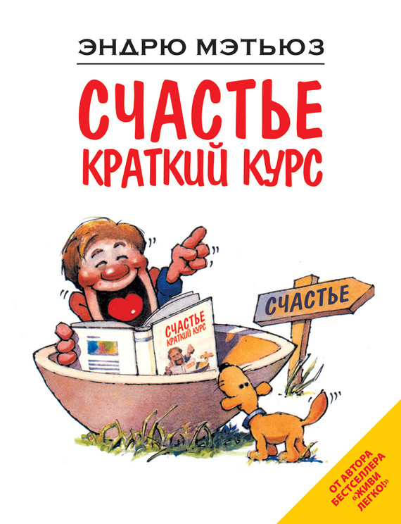 Книга Счастье. Краткий курс