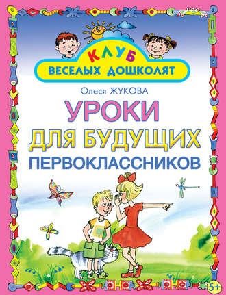 олеся жукова. как хорошо уметь читать. 2008. скачать