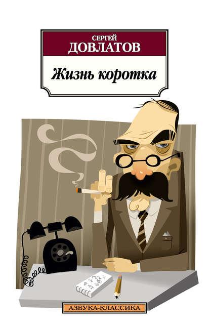 «Жизнь коротка» Сергей Довлатов