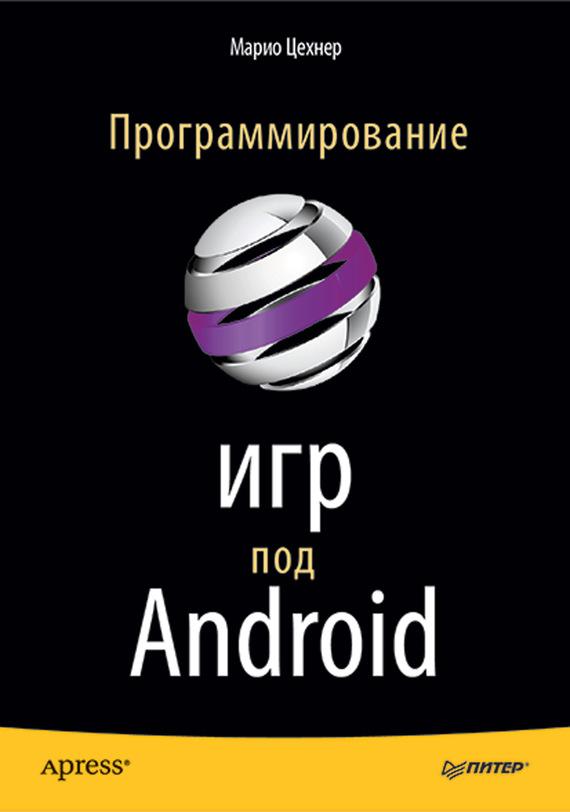 Книги по android на русском скачать бесплатно