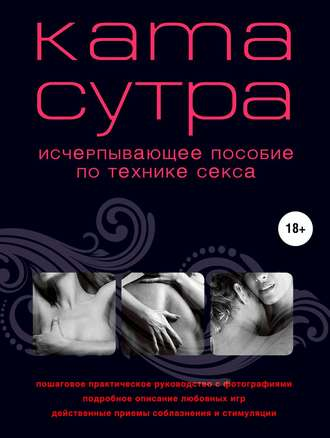 секс с мариной читать