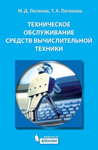 Техническое обслуживание средств вычислительной техники. Учебное пособие