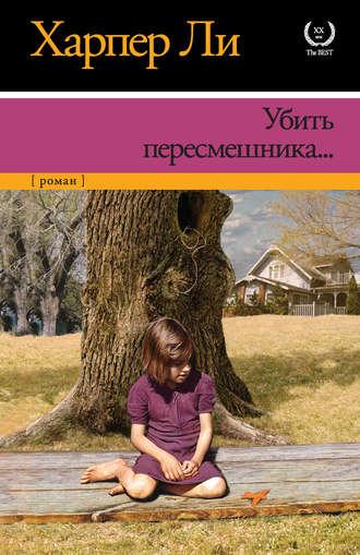 Книга убить пересмешника скачать бесплатно в pdf, epub, fb2, txt.