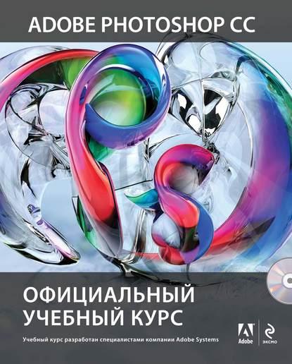 Это официальный учебный курс по программе Adobe Photoshop CС. Электронная книга.