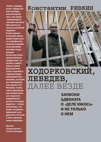 Читать книгу Ходорковский, Лебедев, далее везде. Записки адвоката о «деле ЮКОСа» и не только о нем