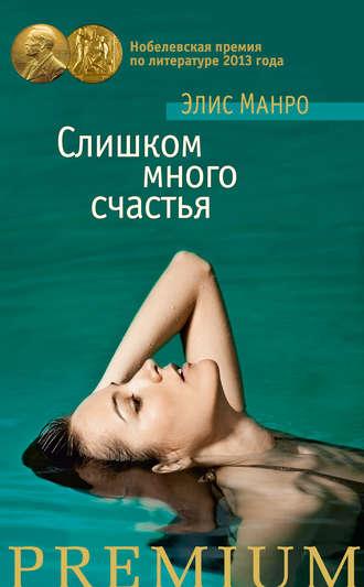 Обложка Женское счастье (сборник)