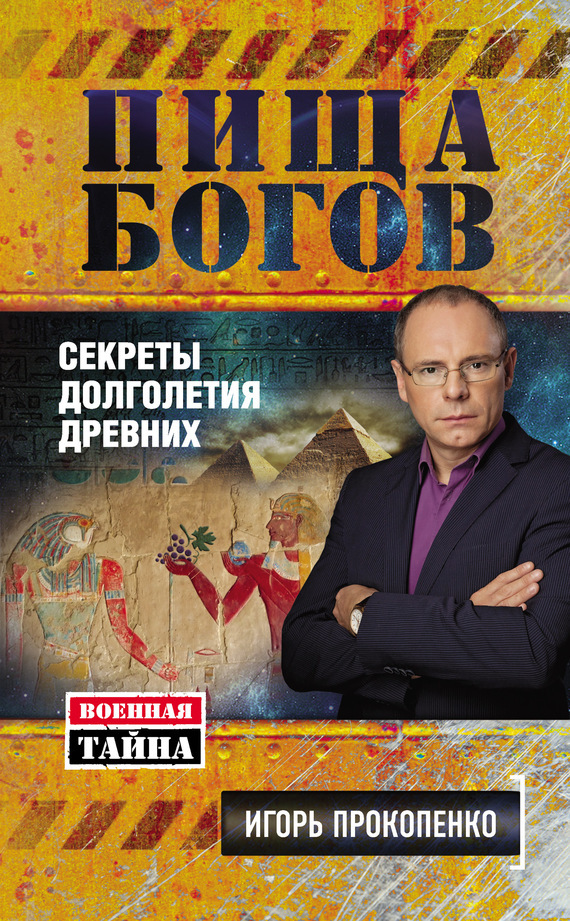 Книга игорь прокопенко пища богов