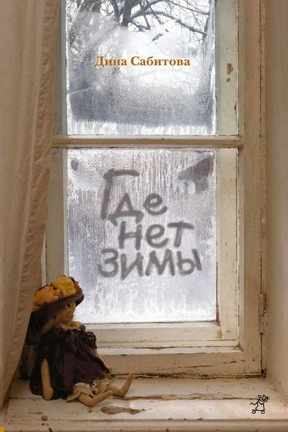 «Где нет зимы» Дина Сабитова