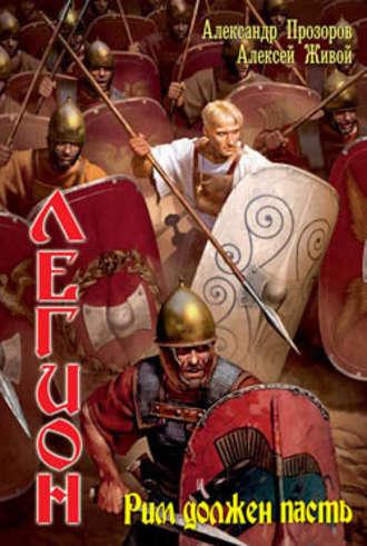 александр прозоров алексей живой рим должен пасть скачать