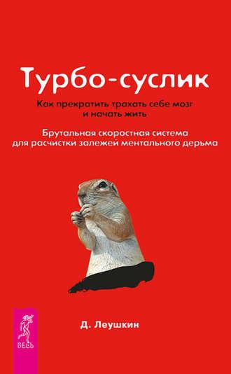 Ебать читать