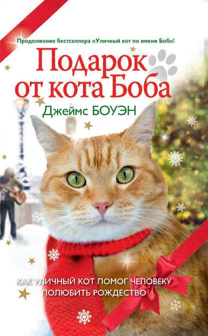 Книги серии Джеймса Боуэна  «Уличный кот по имени Боб» 11417030.cover_415