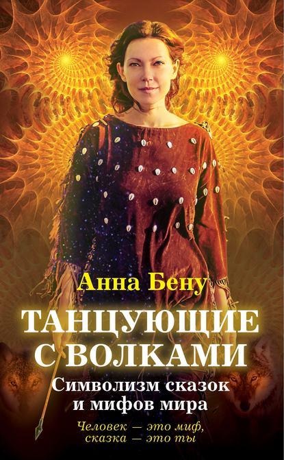 Анна Бену — Танцующие с волками. Символизм сказок и мифов мира