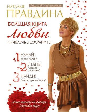 Наталья правдина книги секрет любви и секса