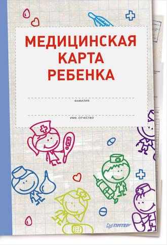Медицинская карта ребенка форма 026 у скачать бесплатно Справка о беременности Соколиная гора