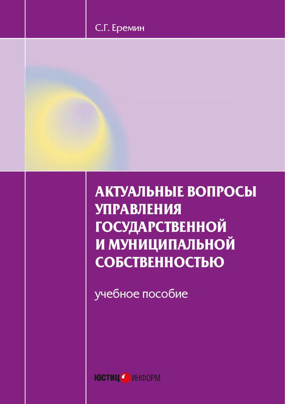 Книга Актуальные вопросы управления государственной и муниципальной собственностью. Учебное пособие