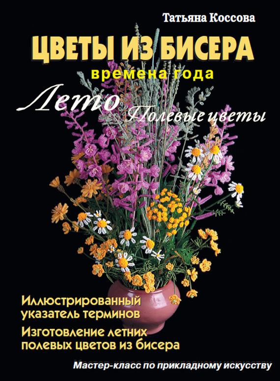 Скачать бесплатно книгу цветы из бисера