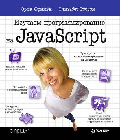 https://www.litres.ru/elizabet-robson/izuchaem-programmirovanie-na-javascript-9523650/?lfrom=15589587
