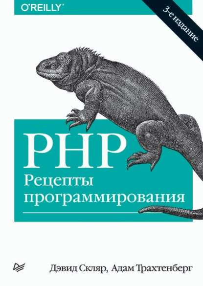 https://www.litres.ru/adam-trahtenberg/php-recepty-programmirovaniya-3-e-izdanie-9523718/?lfrom=15589587