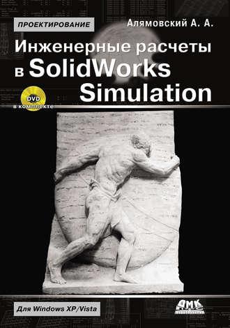 Электронный учебник по солидворкс 2015