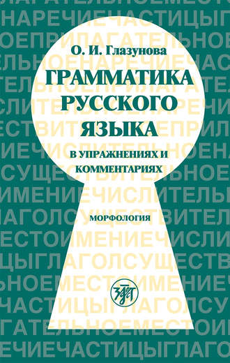 Скачать Грамматика русского языка в упражнениях и комментариях. Часть 2. Синтаксис