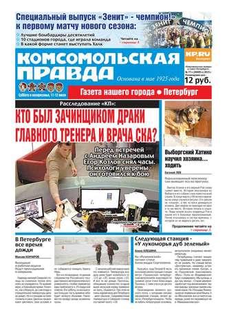 газета для знакомства в санкт петербурге