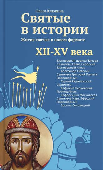 Обложка Святые в истории. Жития святых в новом формате. XII–XV века