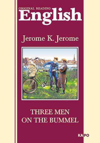 Трое на четырех колесах читать онлайн