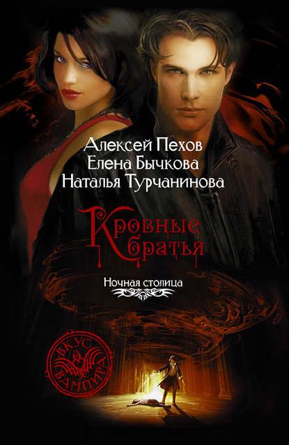 «Кровные братья» Алексей Пехов