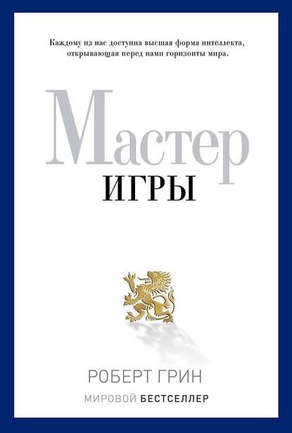 Джорджетт Хейер «Фредерика»«Мастер игры» Роберт Грин