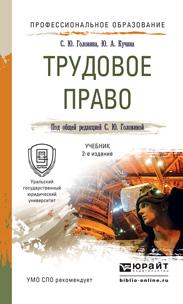 головина трудовое право учебник