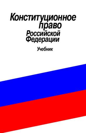 Читать онлайн конституционное право россии учебник 2015