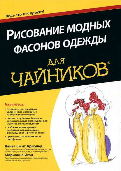 Рисование модных фасонов одежды для чайников - купить книгу