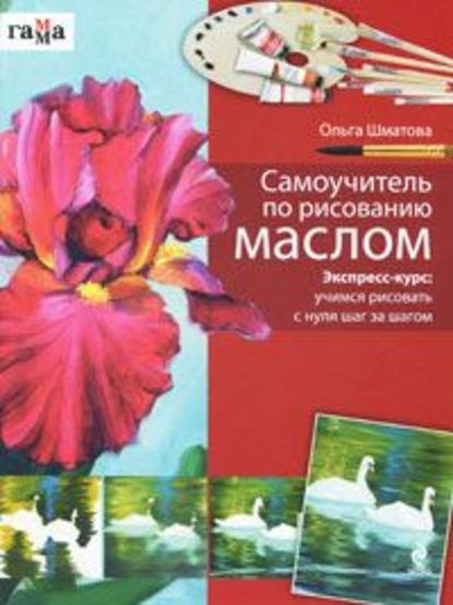 Эта книга – первое русскоязычное издание, посвященное современной технике масляной живописи.