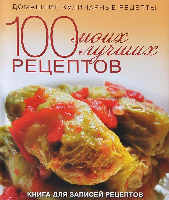 Кулинарные книги рецепты фото
