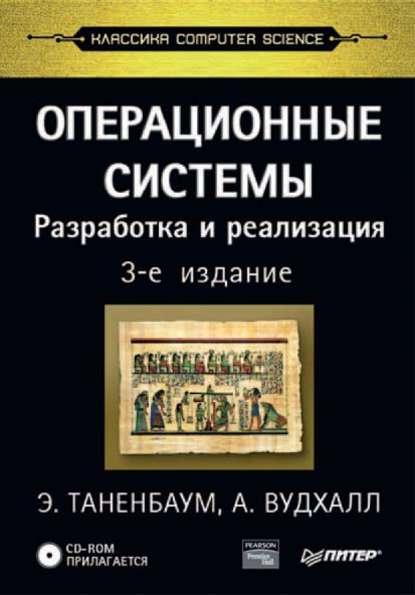 https://www.litres.ru/endru-tanenbaum/operacionnye-sistemy-razrabotka-i-realizaciya-15418253/?lfrom=15589587