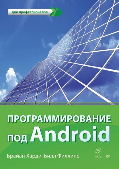 https://www.litres.ru/bill-fillips-7879021/programmirovanie-pod-android-16502000/?lfrom=15589587