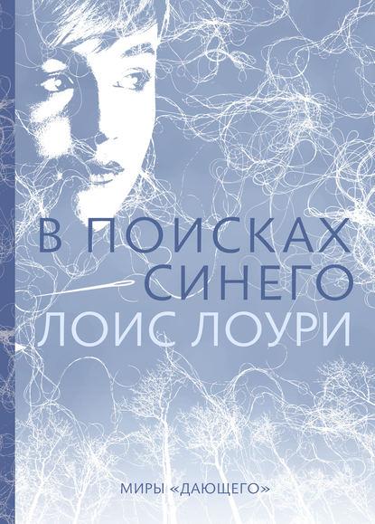 Сергей Дубянский «Госпожа Клио. Восход»