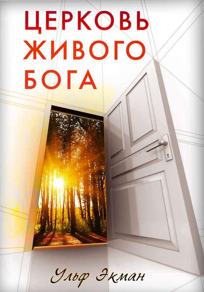 Ульф Экман, 15 книг