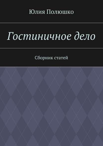 Юлия Полюшко «Гостиничное дело»