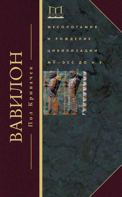 Скачать книгу Вавилон. Месопотамия и рождение цивилизации. MV–DCC до н. э.