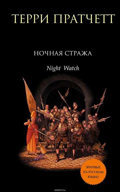 «Ночная Стража» Терри Пратчетт