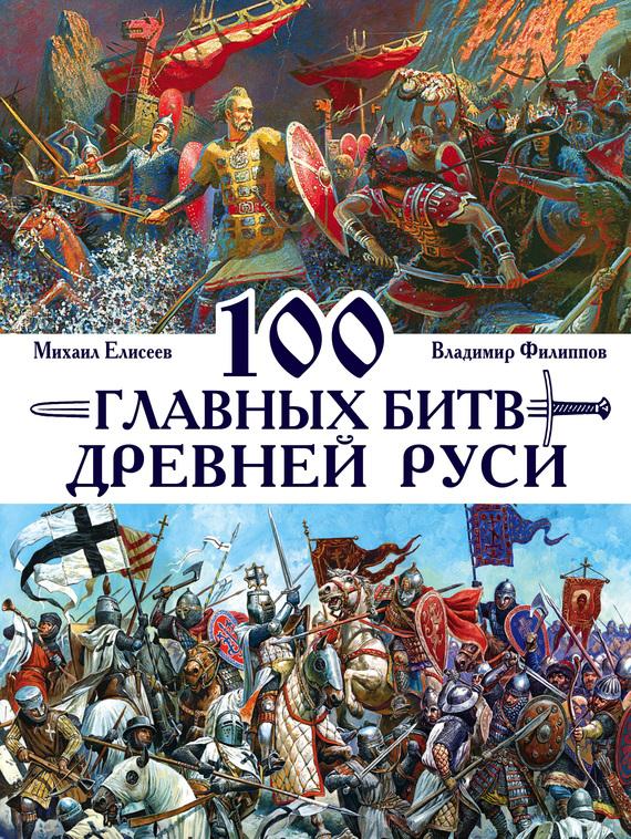 Читать книгу 100 главных битв Древней Руси и Московского Царства