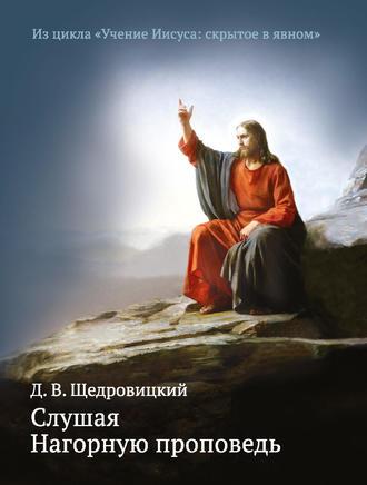 Обложка книги Слушая Нагорную проповедь